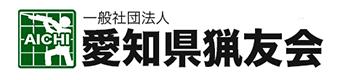 愛知県猟友会
